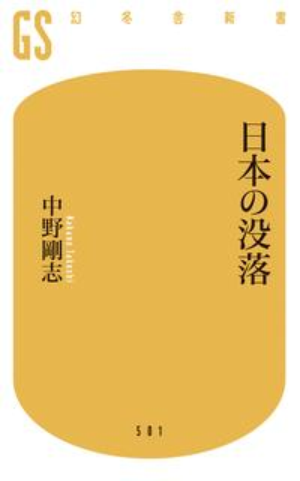日本の没落【電子書籍】[ 中野剛志 ]