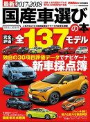 最新2017-2018 国産車選びの本