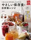 やさしい保存食と自家製レシピ【電子書籍】[ 黒田 民子 ]