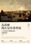 為甚麼我在包容基督徒?──十九世紀中葉儒者的宗教寛容