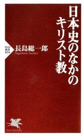 日本史のなかのキリスト教【電子書籍】[ 長島総一郎 ]