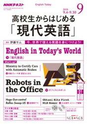 NHKラジオ 高校生からはじめる「現代英語」 2018年9月号[雑誌]