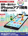 No.1スクール講師陣による 世界一受けたいiPhoneアプリ開発の授業 [iOS 8 & Xcode 6 & Swift対応]【電子書籍】[ RainbowA...