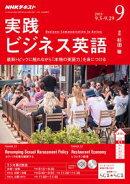 NHKラジオ 実践ビジネス英語 2018年9月号[雑誌]
