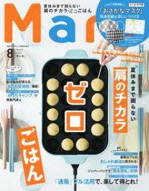 Mart 2020年8月号【電子書籍】
