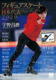 フィギュアスケート日本代表 2020 ファンブック【電子書籍】[ 山と溪谷社=編 ]