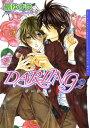 DARLING 2【電子限定版】【電子書籍】[ 扇ゆずは ]
