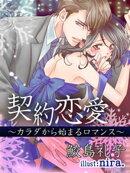 契約恋愛 〜カラダから始まるロマンス〜
