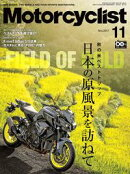 Motorcyclist 2017年11月号