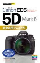 今すぐ使えるかんたんmini Canon EOS 5D Mark 4 完全活用マニュアル