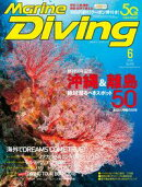 Marine Diving(マリンダイビング)2018年6月号 No.638