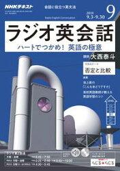 NHKラジオ ラジオ英会話 2018年9月号[雑誌]