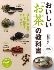 おいしい「お茶」の教科書日本茶・中国茶・紅茶・健康茶・ハーブティー【電子書籍】[ 大森正司 ]