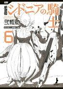 新装版 シドニアの騎士(6)