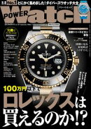 POWERWatch No.107