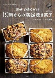 混ぜて焼くだけ19時からの満足焼き菓子 人気店の味を簡単にアレンジ【電子書籍】[ 吉野陽美 ]