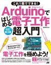 これ1冊でできる!Arduinoではじめる電子工作 超入門 改訂第3版【電子書籍】[ 福田和宏 ]