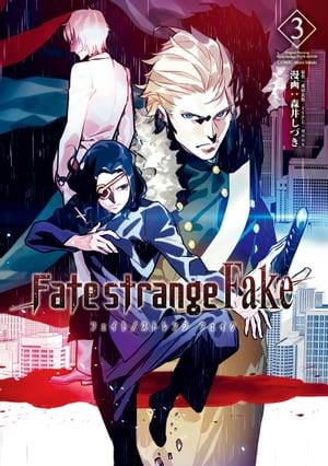 Fate/strange Fake (3)【電子書籍】[ 森井 しづき ]