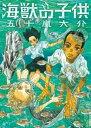 海獣の子供(1)【電子書籍】[ 五十嵐大介 ]