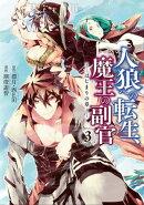 人狼への転生、魔王の副官〜はじまりの章 3