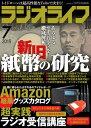 ラジオライフ2019年 7月号【電子書籍】[ ラジオライフ編集部 ]