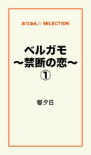 ベルガモ〜禁断の恋〜1