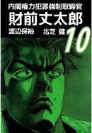 内閣権力犯罪強制取締官 財前丈太郎10