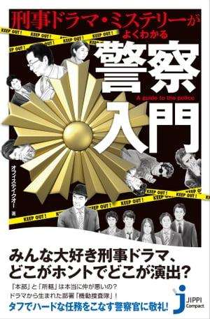 刑事ドラマ・ミステリーがよくわかる警察入門【電子書籍】[ オフィステイクオー ]