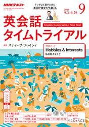 NHKラジオ 英会話タイムトライアル 2018年9月号[雑誌]
