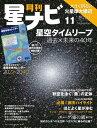 月刊星ナビ 2020年11月号【電子書籍】[ 星ナビ編集部 ]