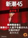 精神障害者に無辜の一人息子を殺された父母の叫びー新潮45 eBooklet 事件編1【電子書籍】[ 新井省吾 ]
