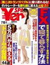 SPA!臨増Yen SPA! (エンスパ) 2017夏号【電子書籍】[ ¥en_SPA!編集部 ]