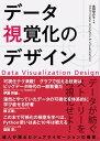 データ視覚化のデザイン【電子書籍】[ 永田 ゆかり ]