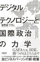 デジタルテクノロジーと国際政治の力学【電子書籍】[ 塩野誠 ]