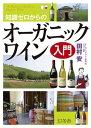 知識ゼロからのオーガニックワイン入門【電子書籍】[ 田村安 ]