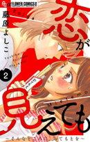 恋が見えても〜そんなところに、おてもとを〜【マイクロ】(2)