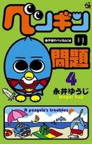 ペンギンの問題(4)
