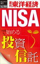 NISAで始める投資信託週刊東洋経済eビジネス新書No.50【電子書籍】