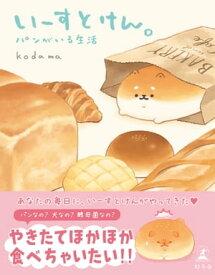 いーすとけん。 パンがいる生活【電子書籍】[ kodama ]