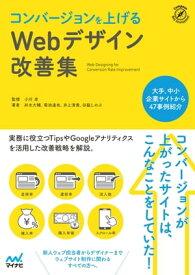 コンバージョンを上げるWebデザイン改善集【電子書籍】[ 井水大輔 ]