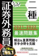 うかる! 証券外務員二種 最速問題集 2021-2022年版