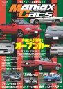 自動車誌MOOK Maniax Cars Vol.06【電子書籍】[ 三栄 ]