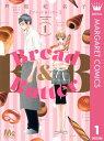 Bread&Butter 1【電子書籍】[ 芦原妃名子 ]
