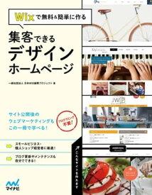 Wixで無料&簡単に作る 集客できるデザインホームページ【電子書籍】[ 一般社団法人 日本WIX振興プロジェクト ]