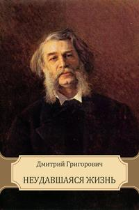 Neudavshajasjazhizn':RussianLanguage