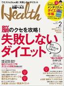 日経ヘルス 2017年 2月号 [雑誌]