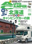 AutoCamper 2017年 7月号