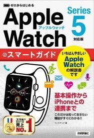 ゼロからはじめる Apple Watch スマートガイド[Series 5対応版]【電子書籍】[ リンクアップ ]