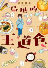 局地的王道食(1)【電子書籍】[ 松本英子 ]