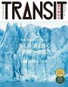 TRANSIT49号 -地球の未来を考える- 美しき消えゆく世界への旅【電子書籍】[ ユーフォリアファクトリー ]